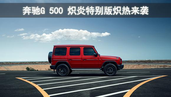 奔驰G 500 炽炎特别版炽热来袭