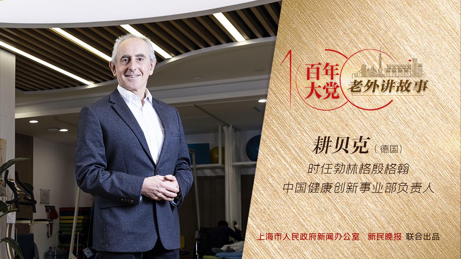 第70期 | 耕贝克:到上海工作,是令人羡慕的
