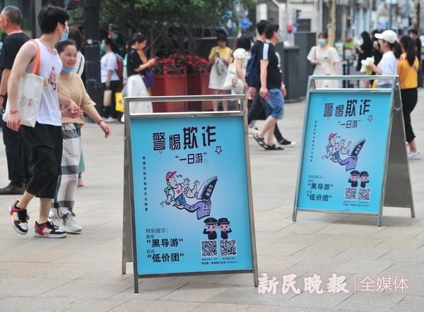 街头警示牌提醒游客防范受骗
