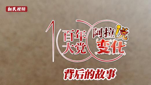 这8个视频,藏着上海市民对这座城的心声|百年大党·阿拉说变化