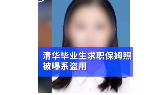 """""""清华毕业应聘保姆"""",上海立案调查!"""