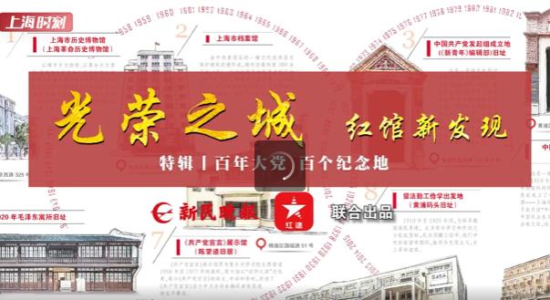 《百年大党·百个纪念地》手绘融媒体产品明日发布