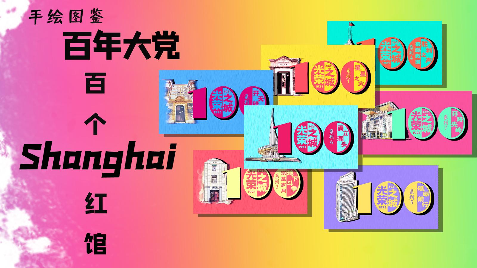 手绘图鉴 百年大党 百个Shanghai红馆 宜收藏!