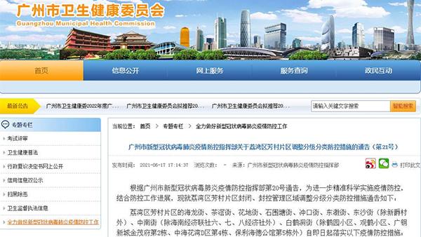 即日起广州荔湾区芳村片区现有人员不离开本片区 外来人员不进入