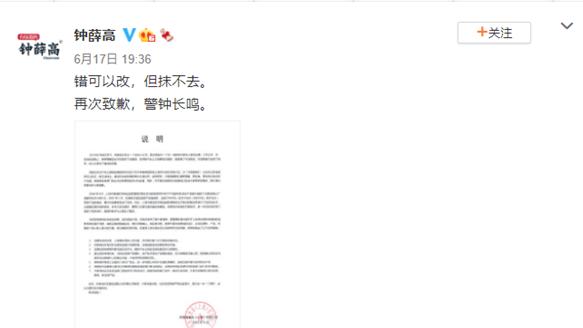 钟薛高致歉:创业初期两次行政处罚如同警钟,提醒要更谨慎