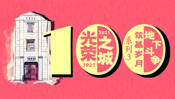 光荣之城 红馆新发现系列(3)筑基岁月·地下斗争