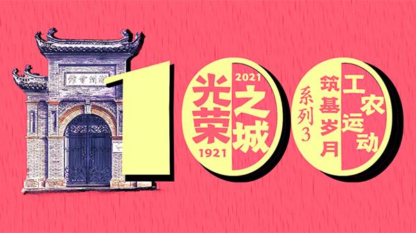 光荣之城 红馆新发现系列(4)筑基岁月·工农运动