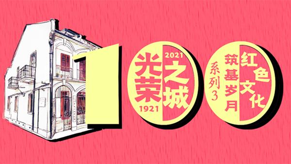 光荣之城 红馆新发现系列(5)筑基岁月·红色文化