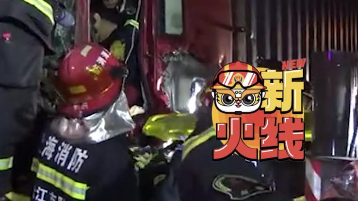 视频 | 消防员深夜2小时救出车祸被卡驾驶员 吃夜宵好心市民默默为他们买单