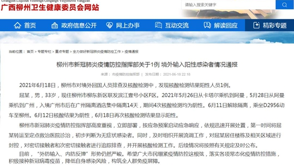 广西柳州通报1例无症状感染者,入境解除隔离7日后检出