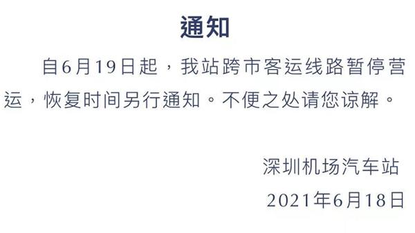 深圳机场汽车站跨市客运线路今日起暂停营运