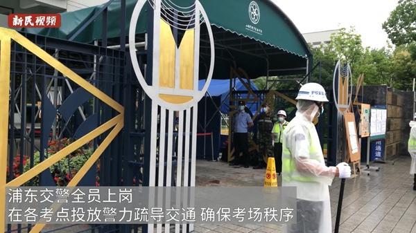 视频   2021年上海中考雨中开考 警方全力护考保通途