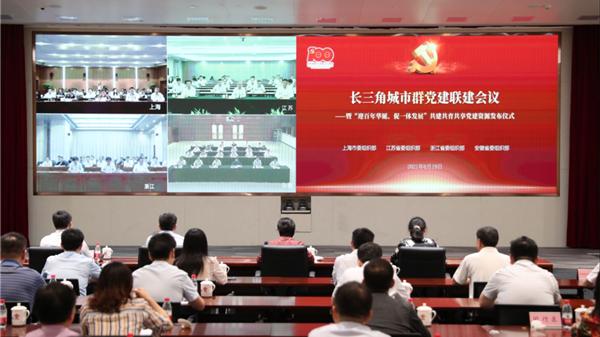 沪苏浙皖构建城市群党建共同体,上海推出12个创新实践基地
