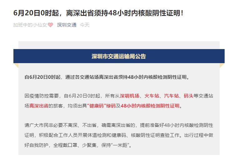 深圳:20日起离深出省须持48小时内核酸阴性证明