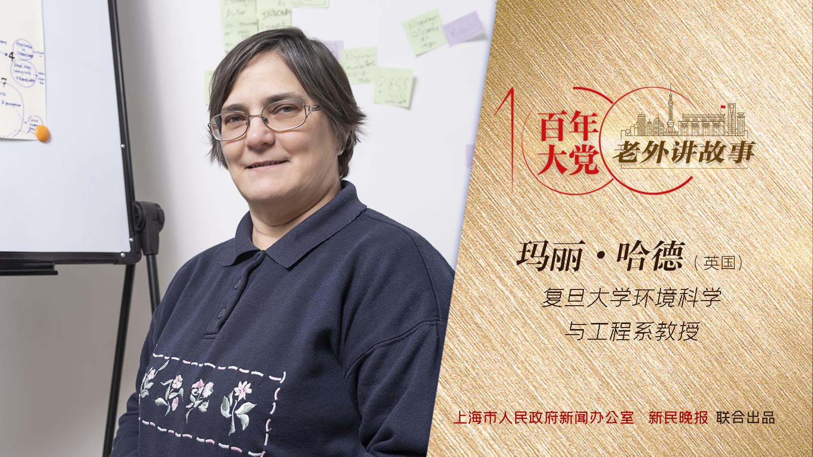 玛丽·哈德:上海垃圾分类的效果是成功的 | 百年大党-老外讲故事(75)