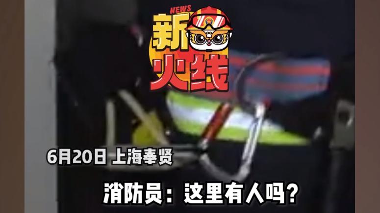 新火线|惊险,一家三口被困电梯 消防拆门救人