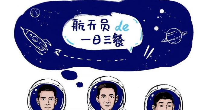 """""""外卖""""已送达——看看三位中国航天员今天都吃啥"""