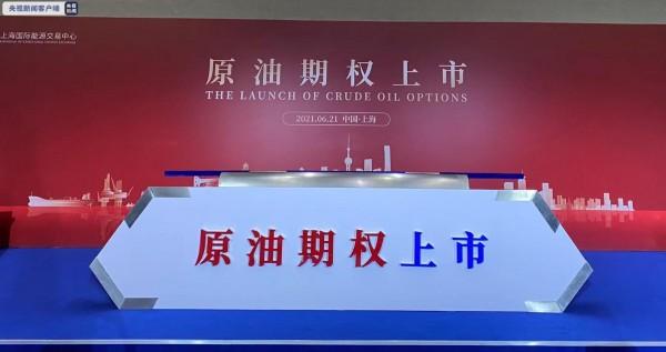 原油期权今天在上海国际能源交易中心挂牌交易