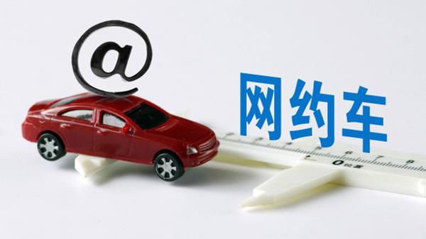 杭州网约车跳车事件调查结果:未发现司机涉违法犯罪