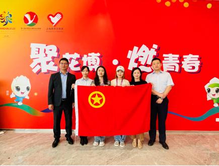 花博同心,志愿同行 浦发银行上海分行青年志愿者积极服务第十届花博会