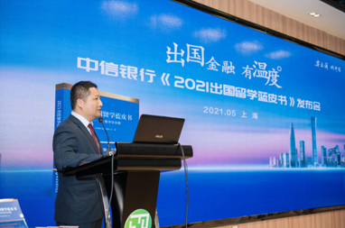 出国金融有温度—中信银行《2021出国留学蓝皮书》在上海发布