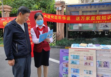 庆建党百年华诞,送万家反假知识 ——兴业银行上海分行走进社区开展反假货币宣传