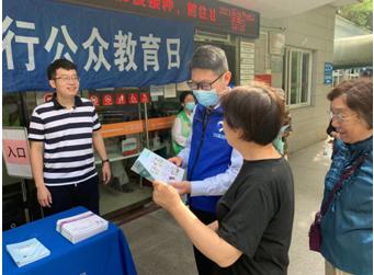 """我为群众办实事丨兴业银行上海分行全力推进 """"普及金融知识万里行""""宣传活动"""