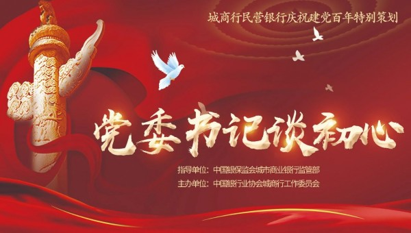 【党委书记谈初心】上海银行金煜:守好初心、担好使命,建设精品银行
