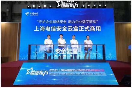 """上海电信""""安全云盒""""亮相网络安全博览会 四大类46项产品及服务助力网络信息保平安"""
