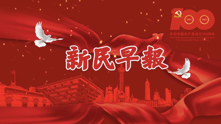 明天8点,庆祝中国共产党成立100周年大会将举行!上海18岁以上人群新冠疫苗接种率达77.6%  新民早报[2021.6.30]