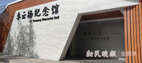 巴楚县李云扬纪念馆