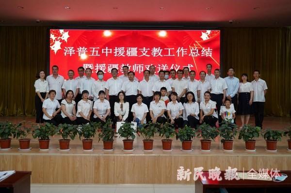 泽普五中举行上海援疆支教工作总结会
