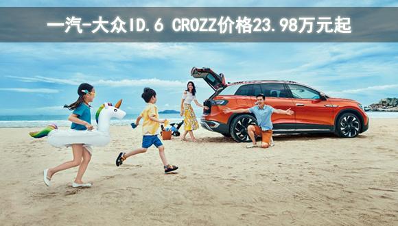一汽-大众ID.6 CROZZ价格23.98万元起,正式开启预售