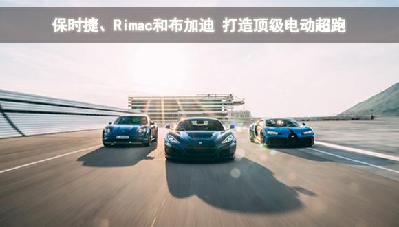 保时捷、Rimac和布加迪成立合资公司 打造顶级电动超跑