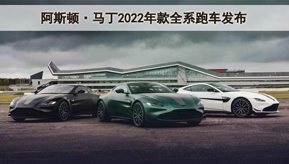 阿斯顿·马丁2022年款全系跑车发布