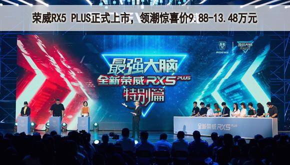 国潮上新,最强王者 荣威RX5 PLUS正式上市,领潮惊喜价9.88-13.48万元