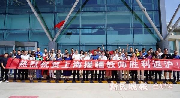 为爱前行 上海援疆教师圆满完成任务返沪
