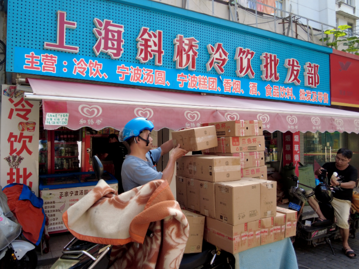 这家宝藏冷饮店日售千箱!最低1.2元一根!上海人夏天的味道!?侬记得伐?