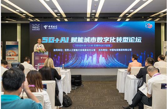 """重磅嘉宾齐聚2021世界人工智能大会  共话""""5G+AI赋能城市数字化转型"""""""