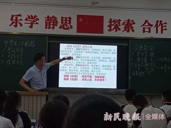 品读论语点亮人生——记上海援疆老师与他的论语学习班