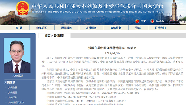 """我驻英使馆紧急辟谣!""""呼吁中国公民尽快中转回国""""是假消息"""