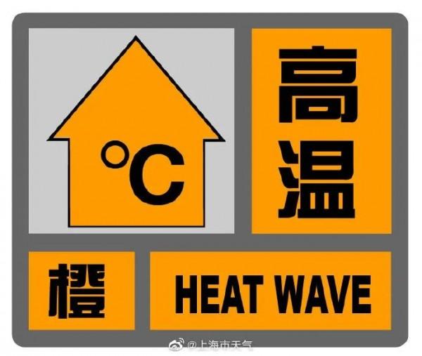 37.3度!上海高温全国第一!更热的是邓超吐槽孙俪这样开空调…