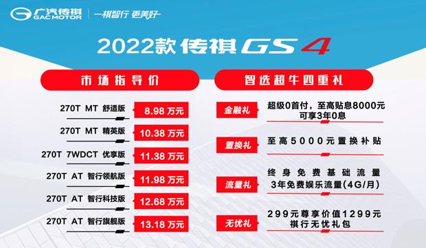 坐拥130万车主 2022款传祺GS4全面升级再出发