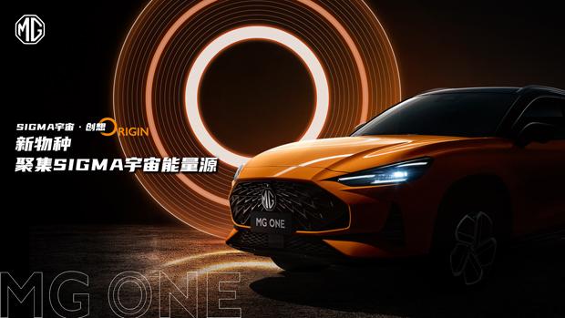 MG全新SUV正式命名MG ONE 局部图首次曝光