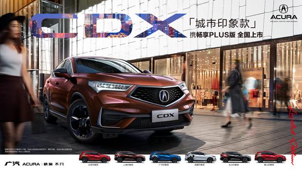 广汽Acura CDX畅享PLUS版即将发售