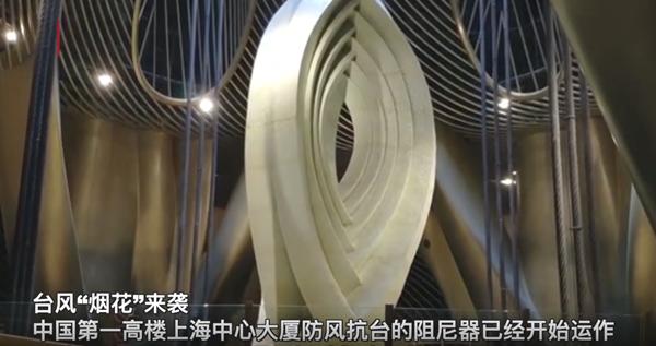 """视频   它动了它动了它动了!上海中心抗台""""神器""""阻尼器摆幅明显"""