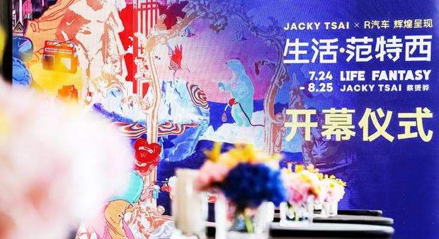 襄助艺术家Jacky Tsai致敬杰伦音乐20年 R汽车打造公益艺术涂装车
