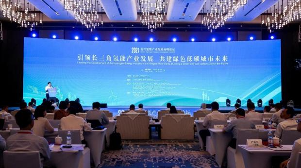 引领氢能产业发展 共建绿色低碳城市 2021嘉兴氢能产业发展高峰论坛隆重召开