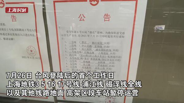 视频   台风影响致上海轨交部分停运 工作日早高峰客流平稳