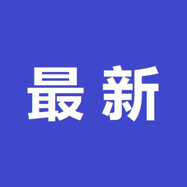 本土确诊+40!上海公布四川一无症状感染者在沪涉及相关人员和场所调查处置情况